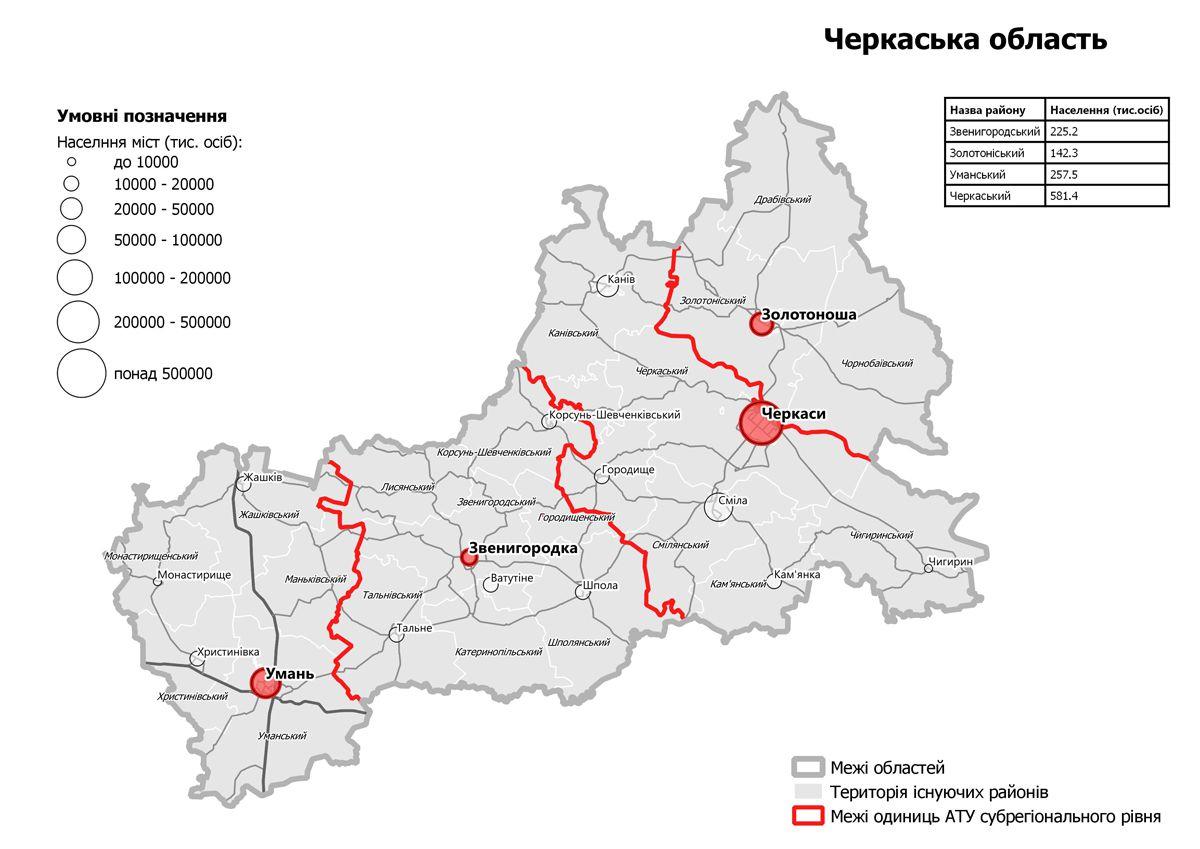 У Черкаській області задумали адміністративне «обрізання»