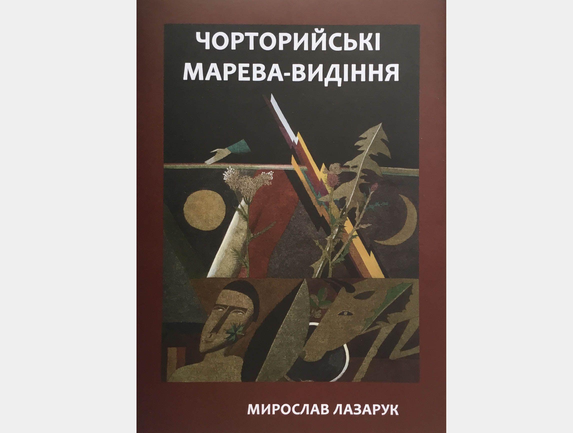Іван Миколайчук, якого ми досі не знали
