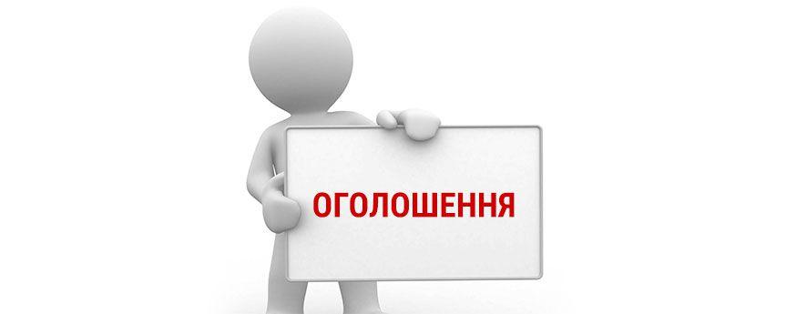Оголошення ТОВ «ЖК ВОЗДВИЖЕНКА»
