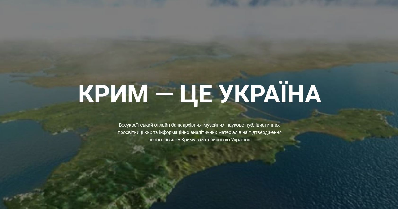 Архівісти презентували інтернет-проект «Крим — це Україна»