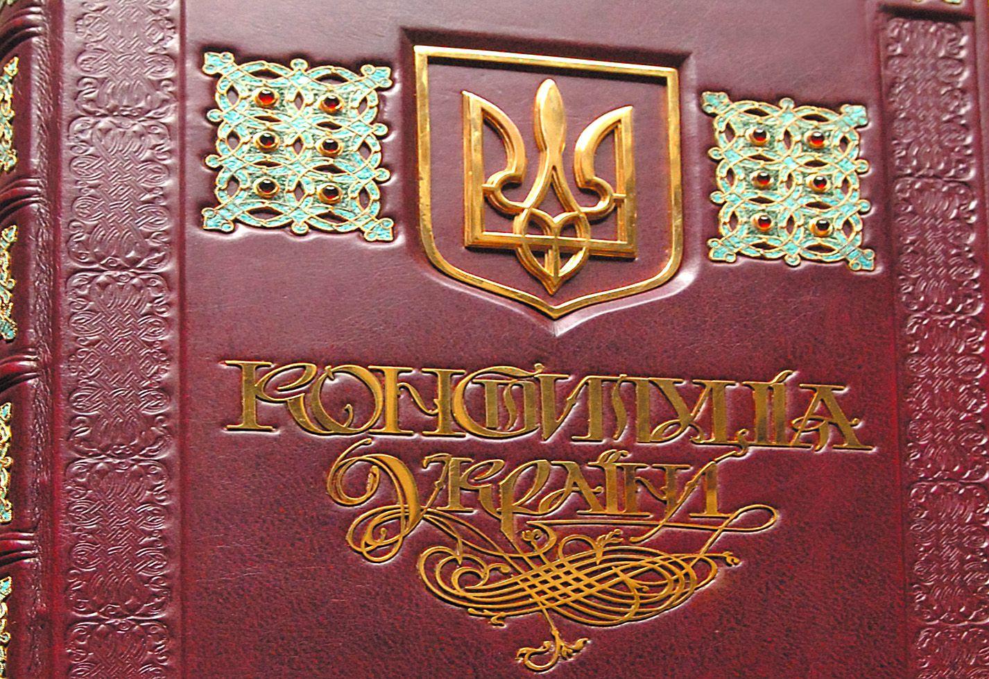 Привітання Голови Верховної Ради України Дмитра Разумкова з Днем Конституції України