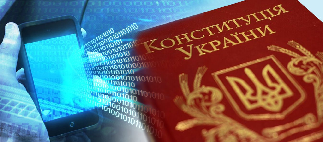 Конституционно-правовая модель «Цифровой Украины»