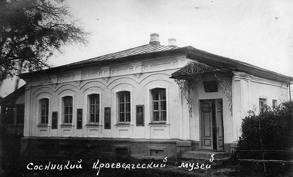 Сосницкому краеведческому музею — сто лет