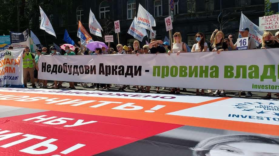 У Києві набирають обертів протести інвесторів