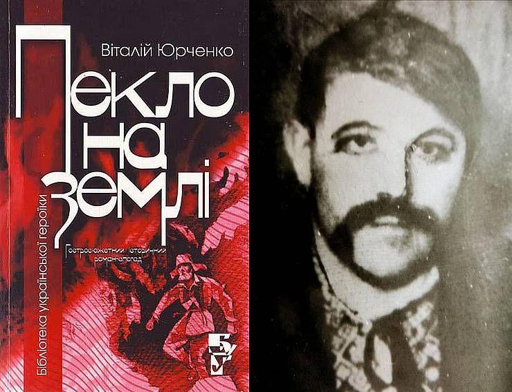 Украинец Юрий Карась-Галинский первым поведал о пекле ГУЛАГа