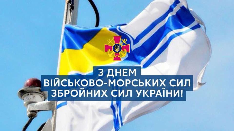 Привітання Голови Верховної Ради України з Днем Військово-Морських Сил Збройних Сил України