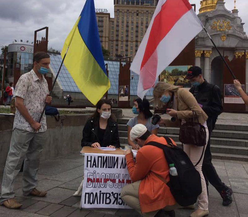 Відбулася акція солідарності з білоруськими політв'язнями