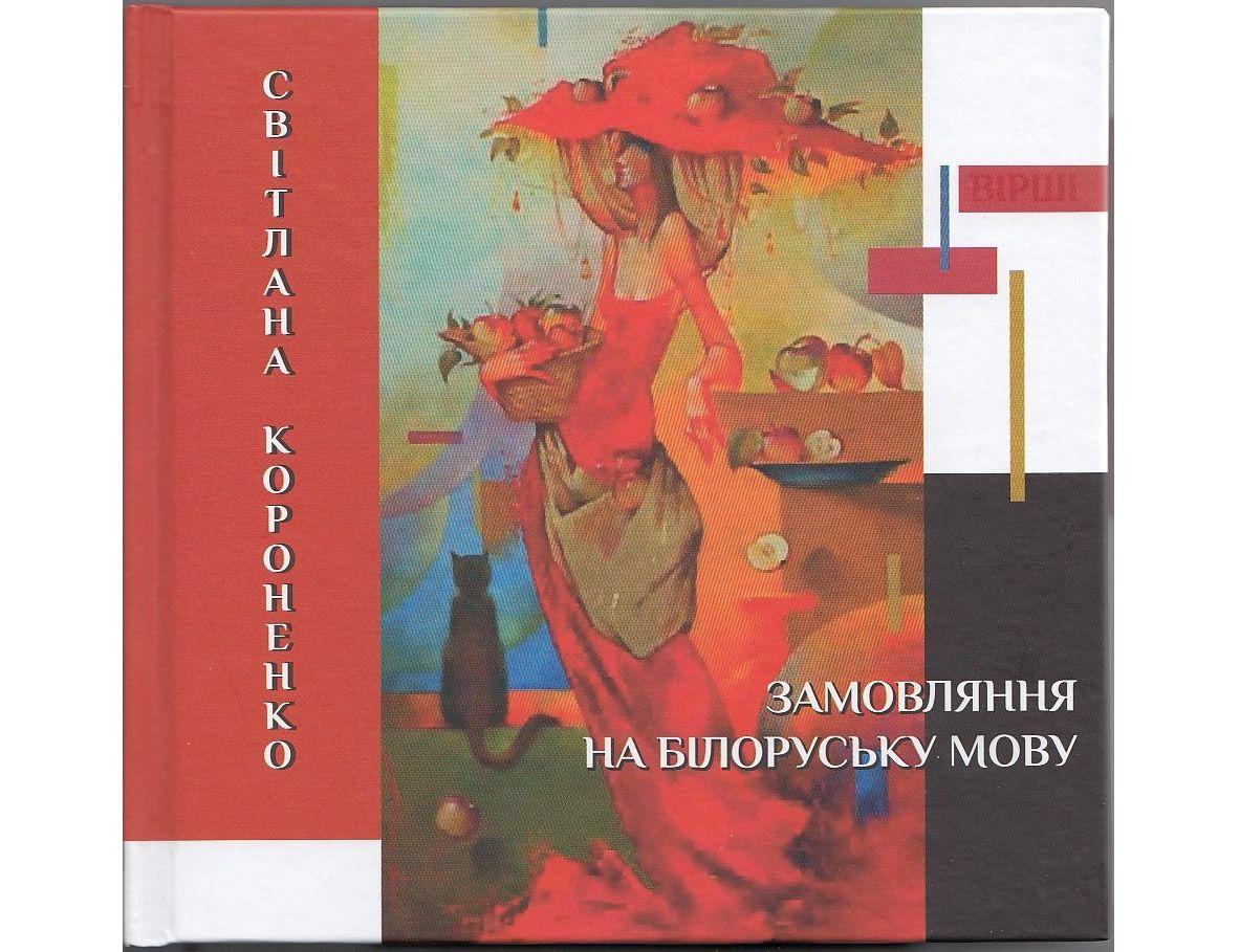 Світлана Короненко. Після другої сенсації
