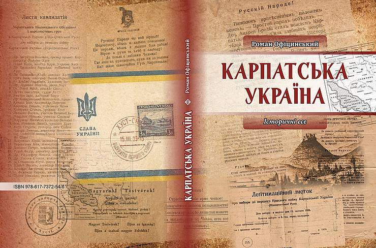 Нове видання про Карпатську Україну