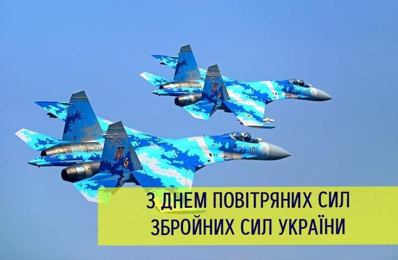 Поздравление  с Днем Воздушных Сил  Вооруженных Сил Украины