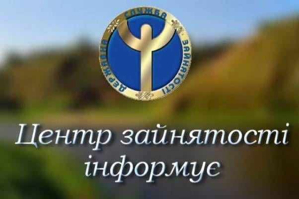 Вінниччина: Щодня працевлаштовуються сто осіб