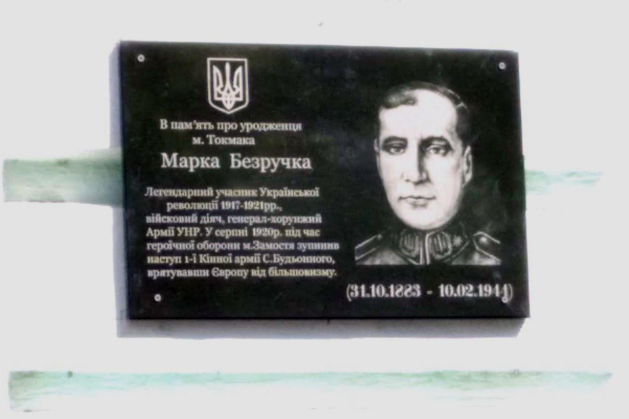 Земляки увічнили пам'ять легендарного генерала Марка Безручка