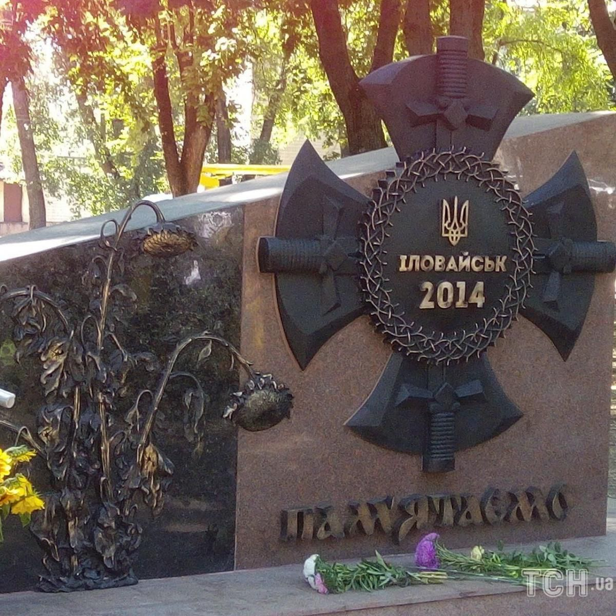 The Ilovaisk tragedy. Ukraine paid homage to the fallen heroes