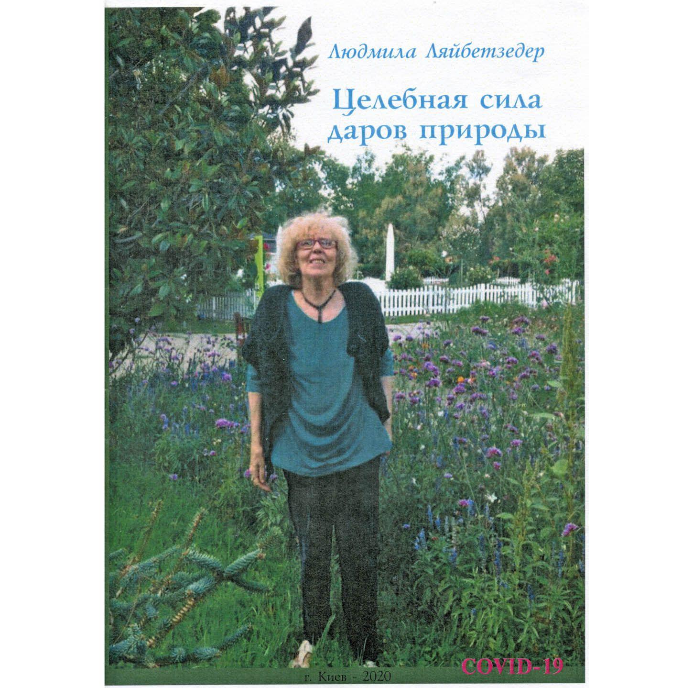Людмила Ляйбетзедер: Цілюща сила дарів природи