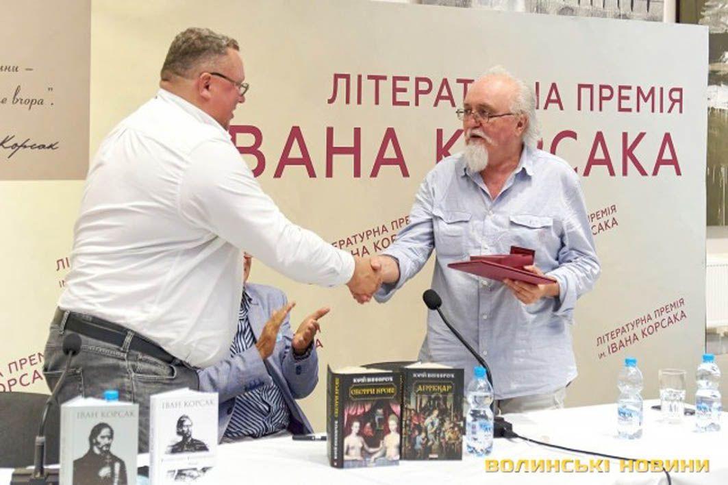 Волынь: Высокая награда за исторические романы