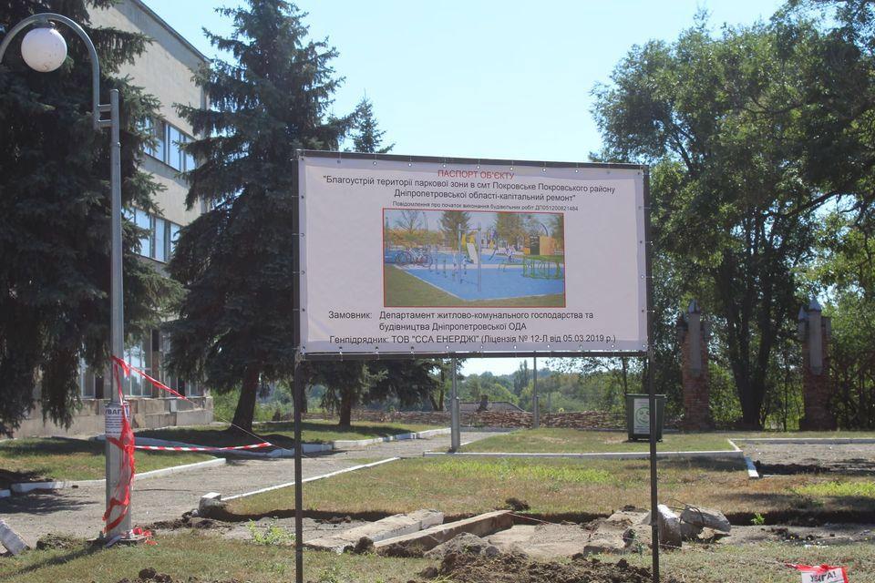 Дніпро: Старий парк перетворять на територію комфорту