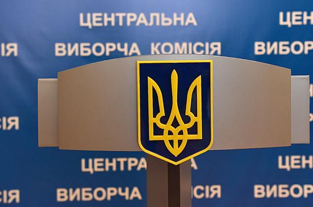 ЦВК зареєструвала трьох кандидатів у народні депутати України в ОВО № 208