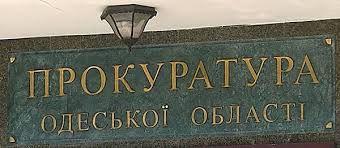 Одесса: Пансионат возвращен государству