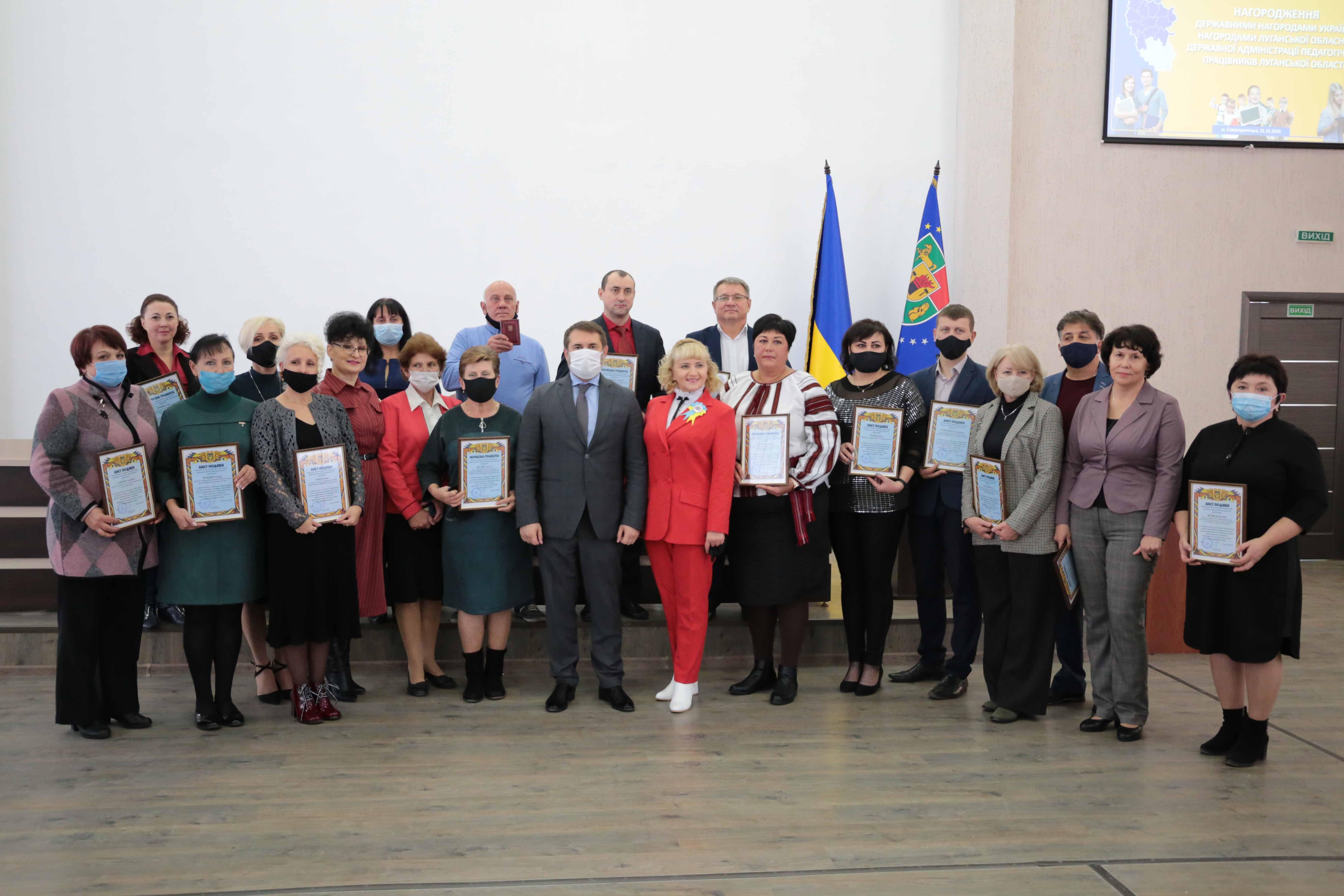 Луганщина: Педагогам вручили награды