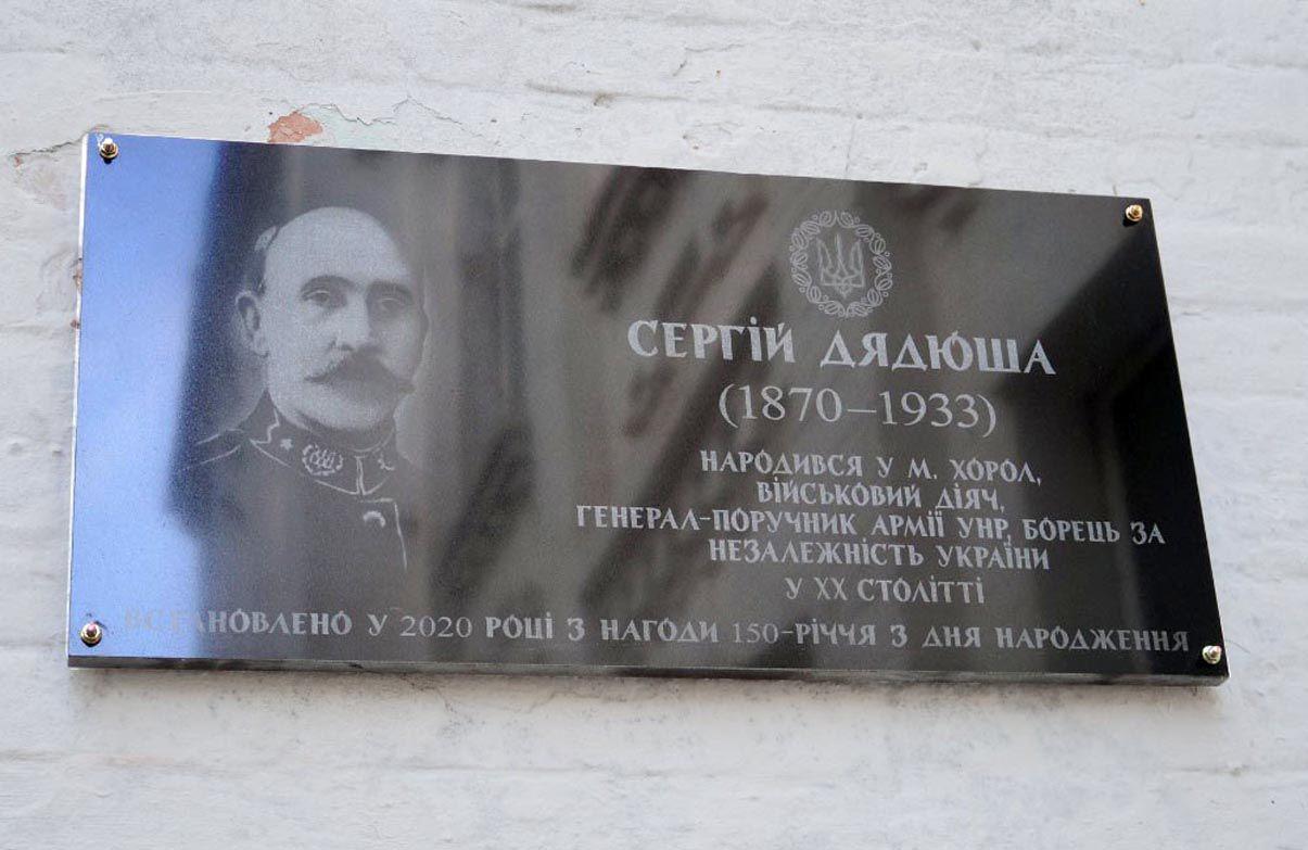 Генерал двух армий Сергей Дядюша избрал служение своему народу