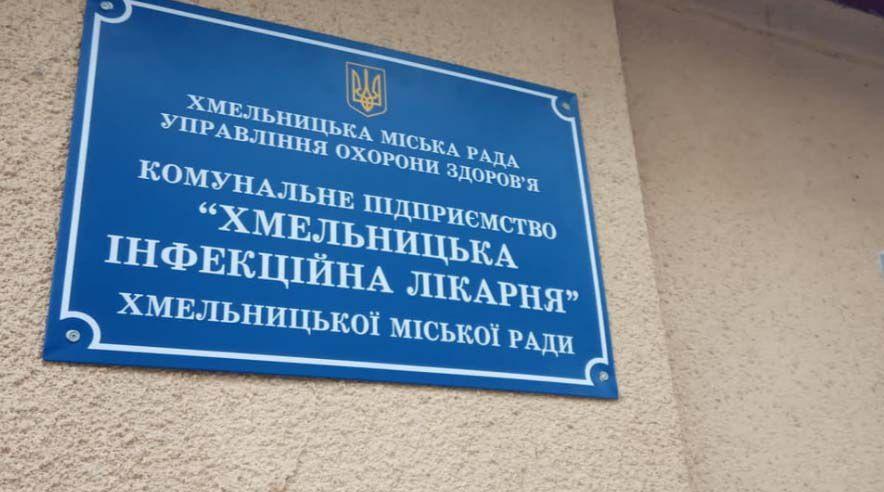 Хмельницкая область: Врачи уже не увольняются, а просятся на работу