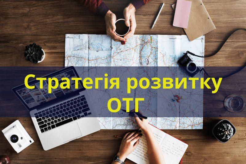 На Днепропетровщине помогут разработать стратегию развития громад