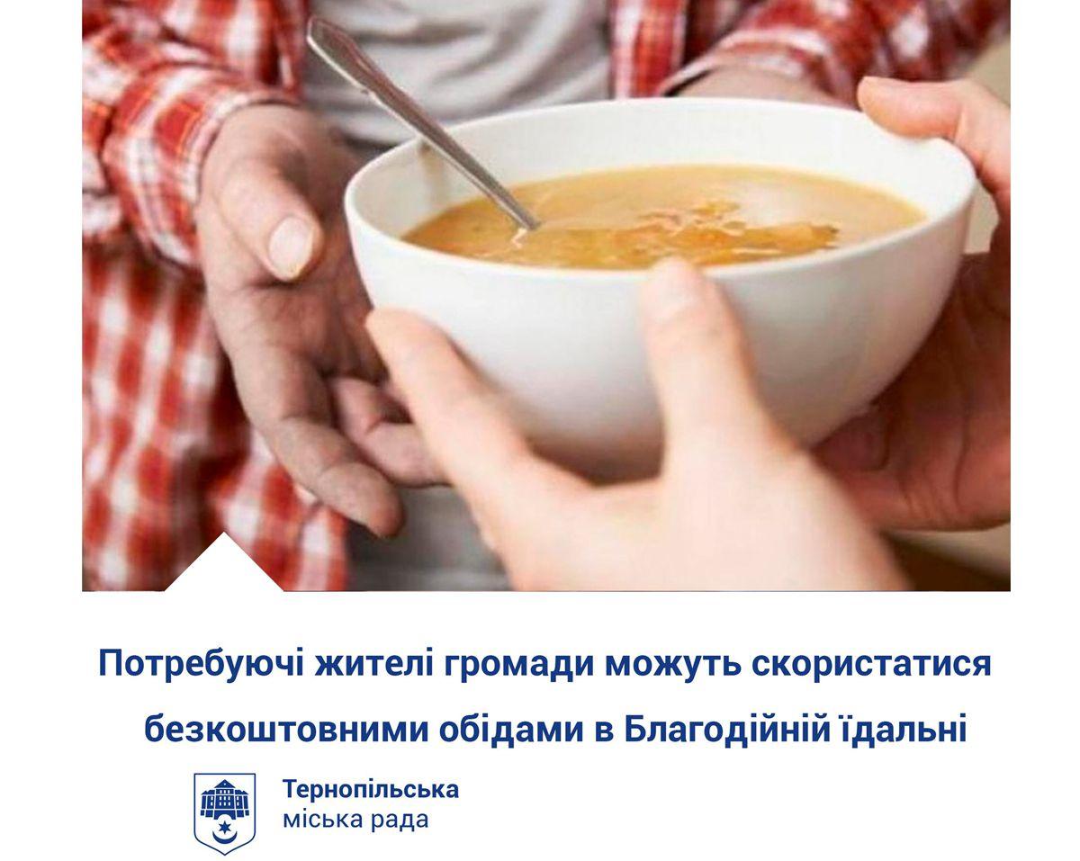 Тернополь: Спасательный круг для одиноких