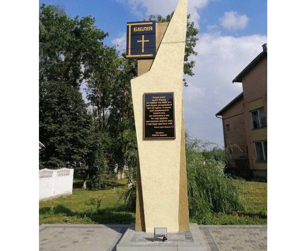 Рівненщина: Спорудили пам'ятник... Біблії