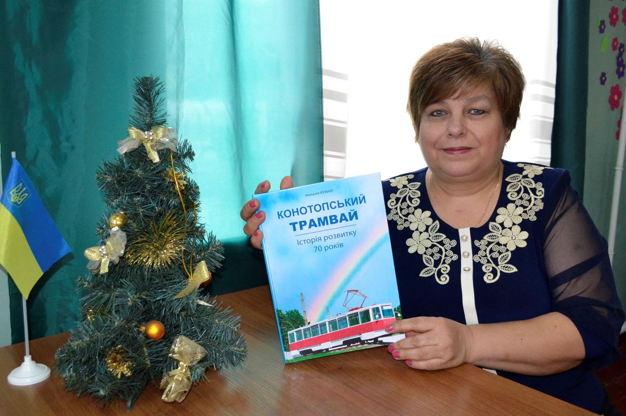 Книга о трамвае, написанная с натуры