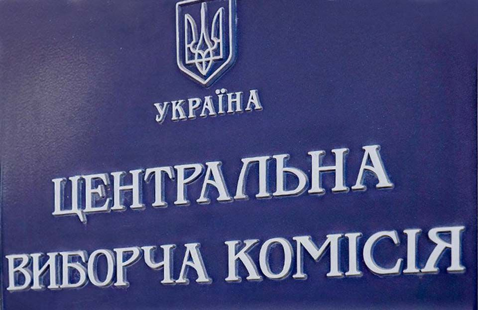 Про призначення проміжних виборів народного депутата України в одномандатному виборчому окрузі № 87  (Івано-Франківська область)