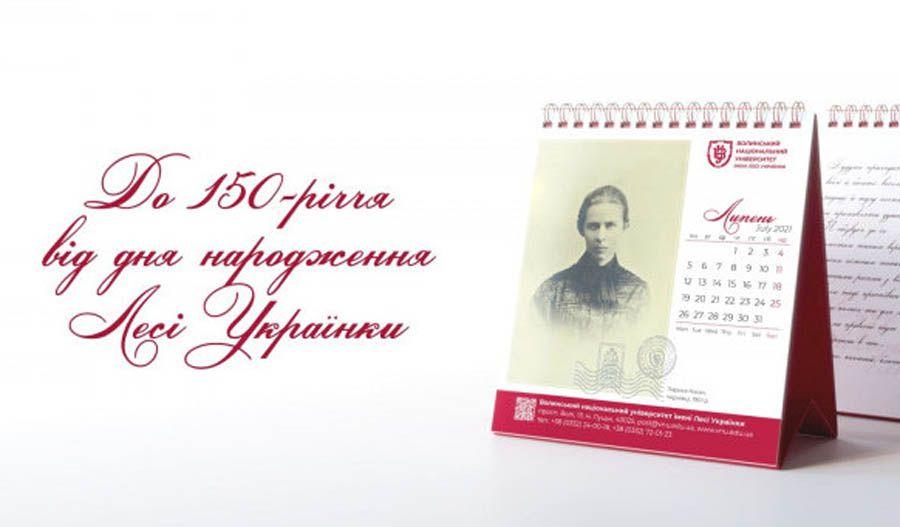 Луцьк: «Лесин календар» приверне увагу до поетеси