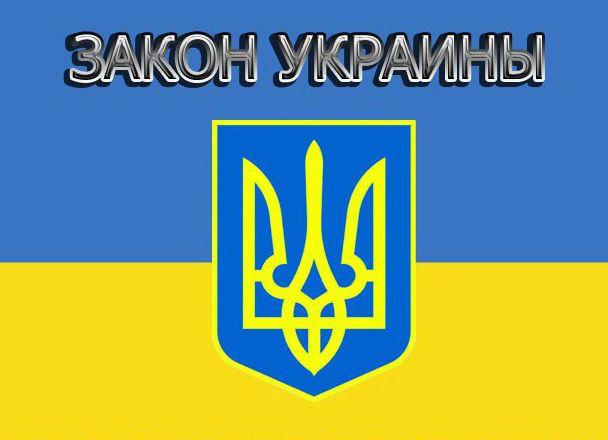 Про державну підтримку інвестиційних проектів  із значними інвестиціями в Україні