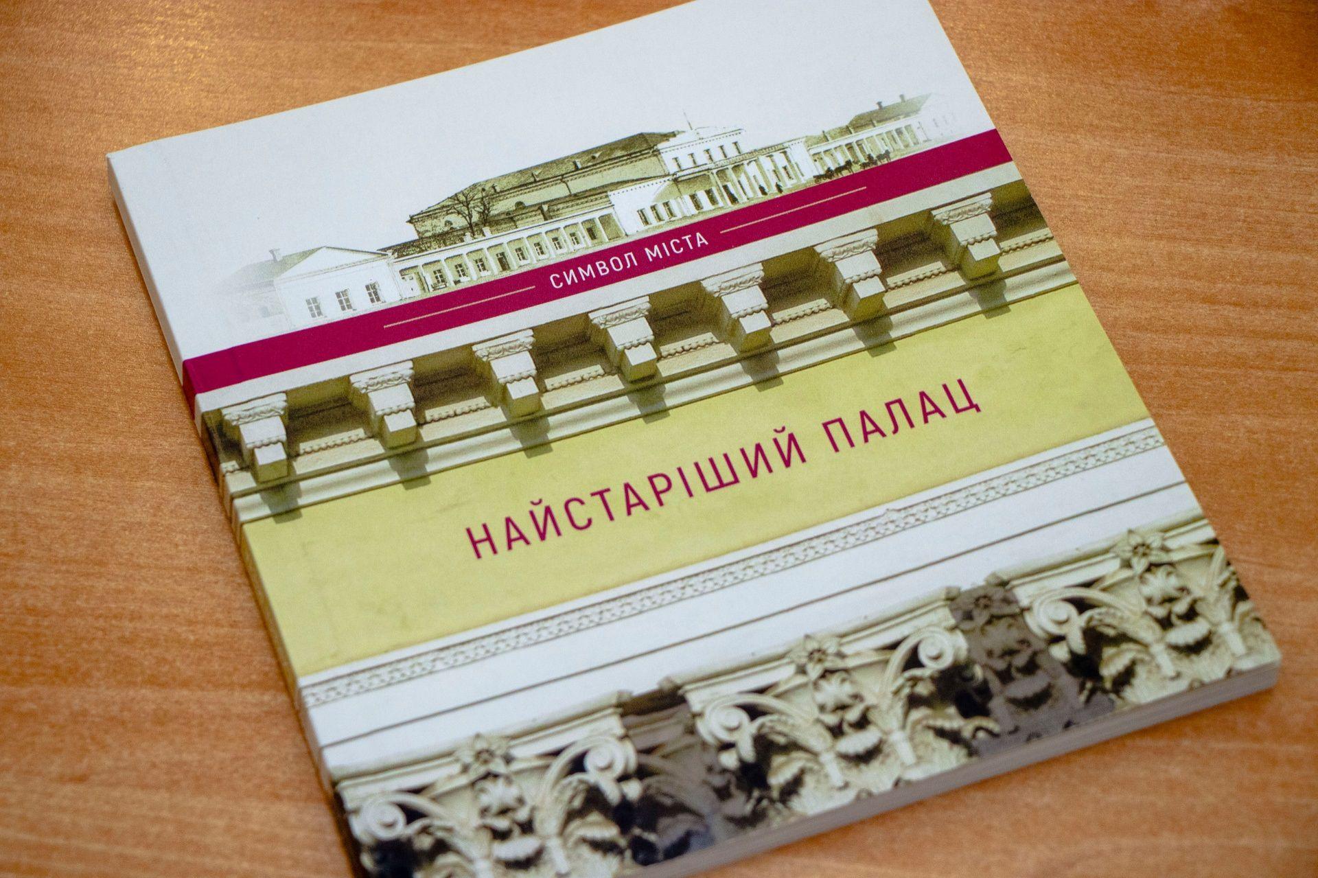 Самому старому дворцу посвятили книгу