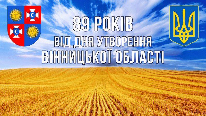 Вінниччина: «Солодкий» регіон святкує