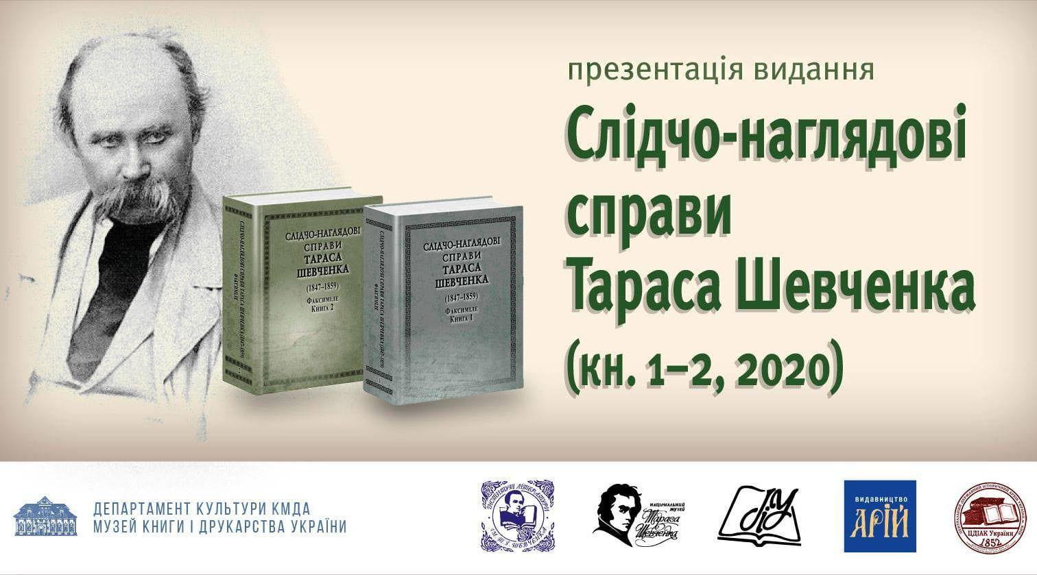 147 невідомих документів про життя Тараса Шевченка