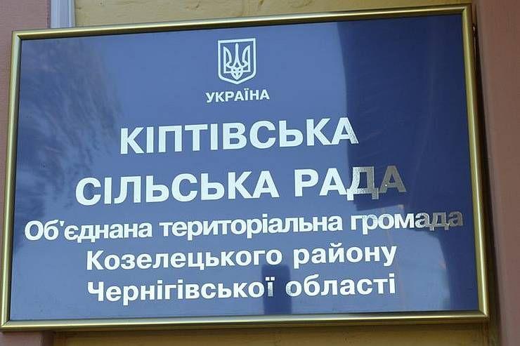 Чернігівщина: У Кіптівській громаді виступили проти сміттєпереробного заводу