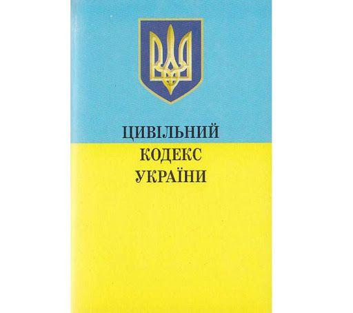 Обновленный Гражданский кодекс создаст довольно широкий правовой спектр возможностей для украинцев