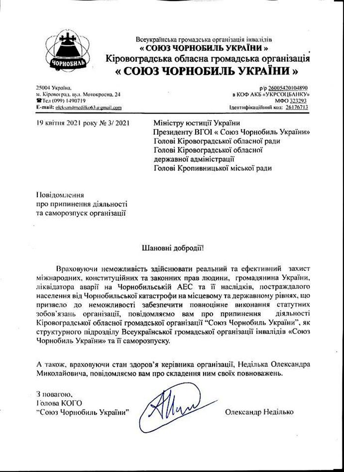 Кропивницкий: Организация инициировала свой самороспуск