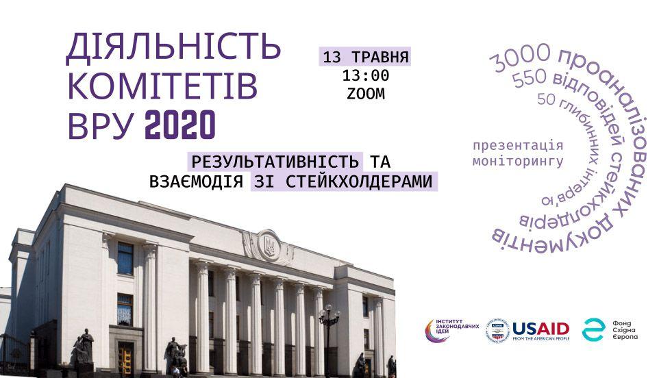Хочуть вдосконалити законодавство про комітети Верховної Ради  й розширити їх функціонал
