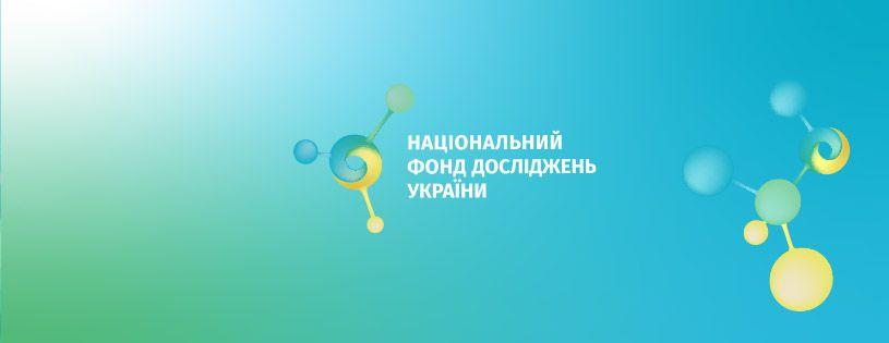 Работу Национального фонда исследований обсудят в июне