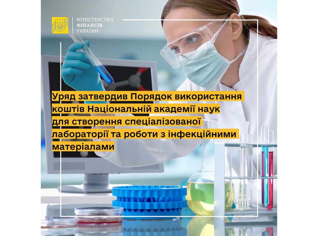 На базе Института молекулярной биологии и генетики НАНУ создадут специализированную лабораторию для работы с инфекционными материалами