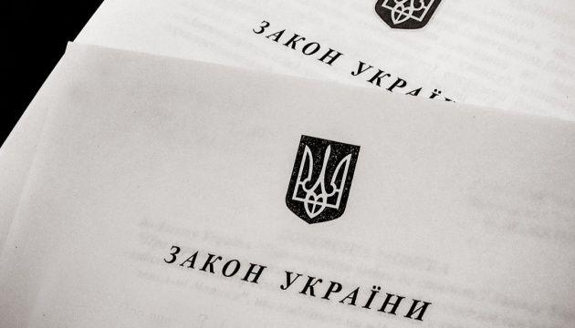 Про внесення змін до деяких законодавчих актів України щодо вдосконалення системи управління та дерегуляції у сфері земельних відносин