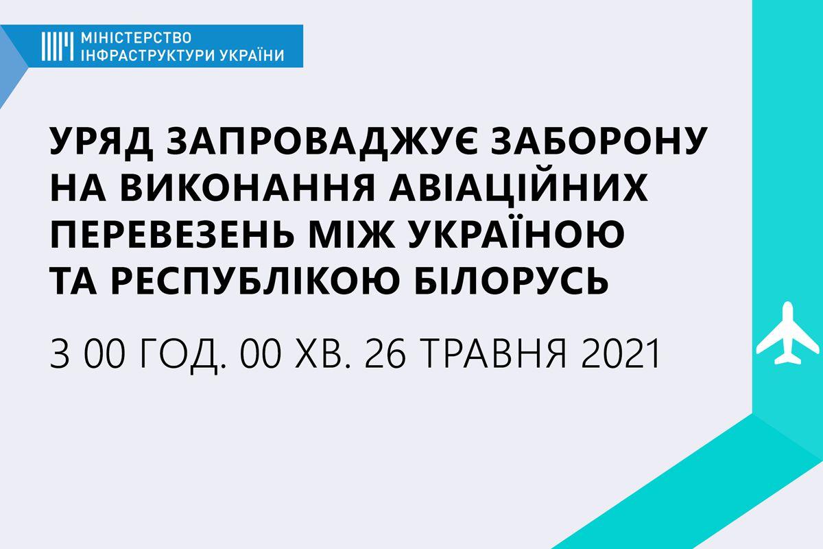 Запретили авиасообщение между Украиной и Республикой Беларусь