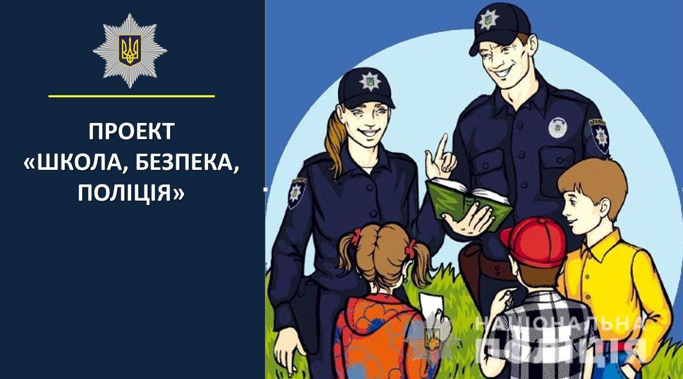 Херсон: Присутствие  в виртуальном пространстве  расширяет полиция