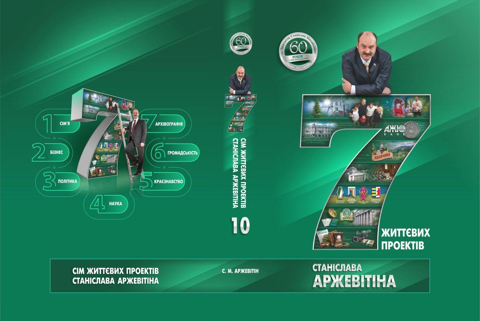 Семь проектов Аржевитина