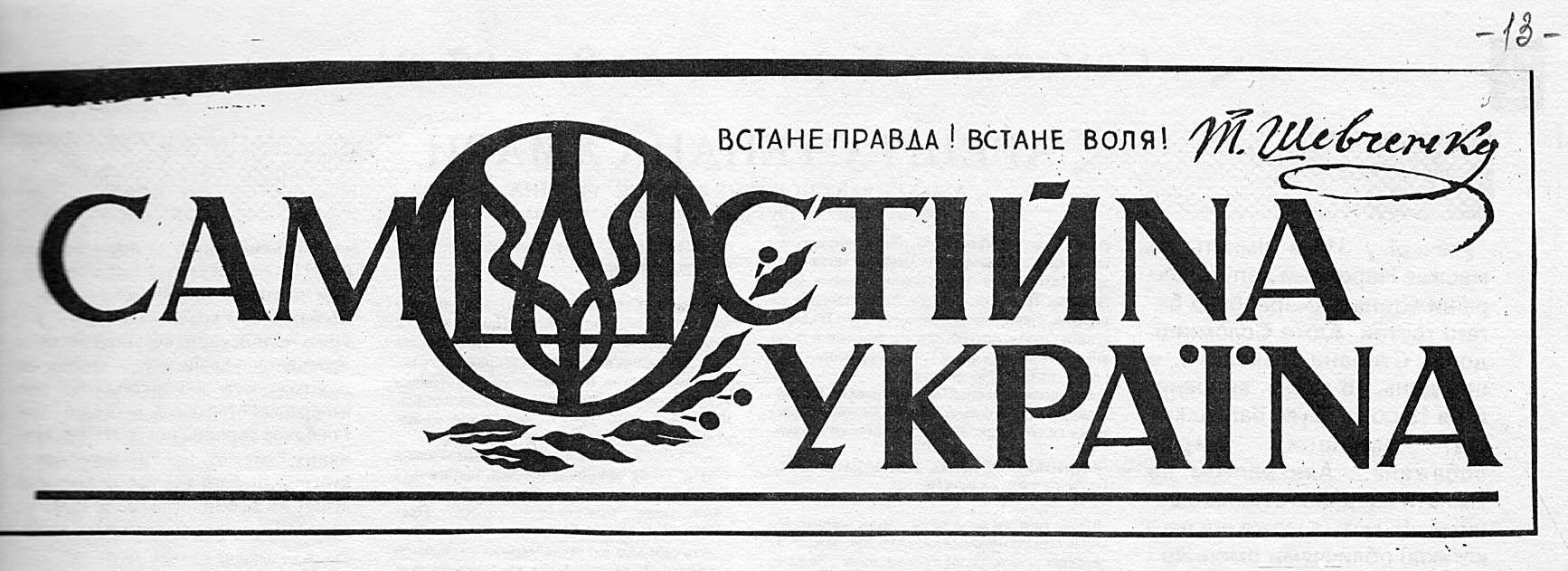 30 днів до проголошення Незалежності України
