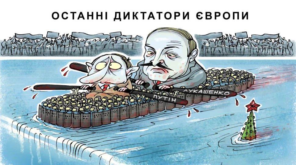 Иван Грозный — Лукашенко