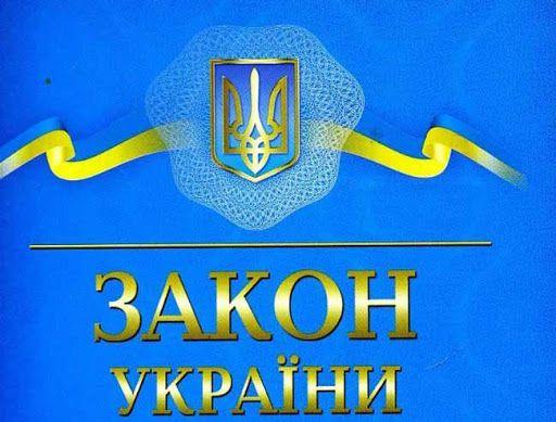 Про внесення змін  до Закону України  «Про виконавче провадження»  щодо створення умов для виконання угод про врегулювання спору (мирових угод), укладених між іноземним суб'єктом  та державою Україна