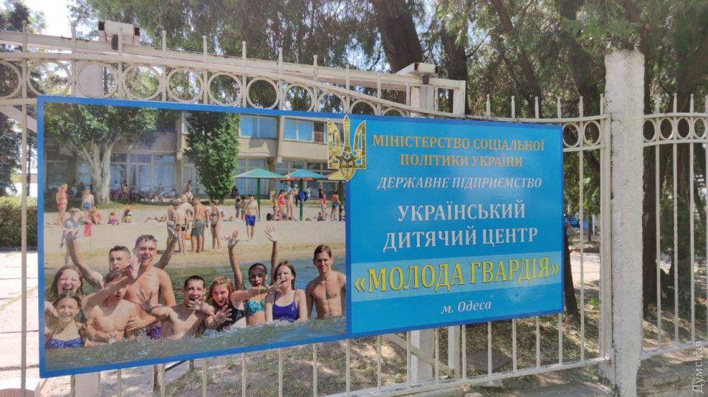 Одесса: Вспышка коронавируса в «Молодой гвардии»