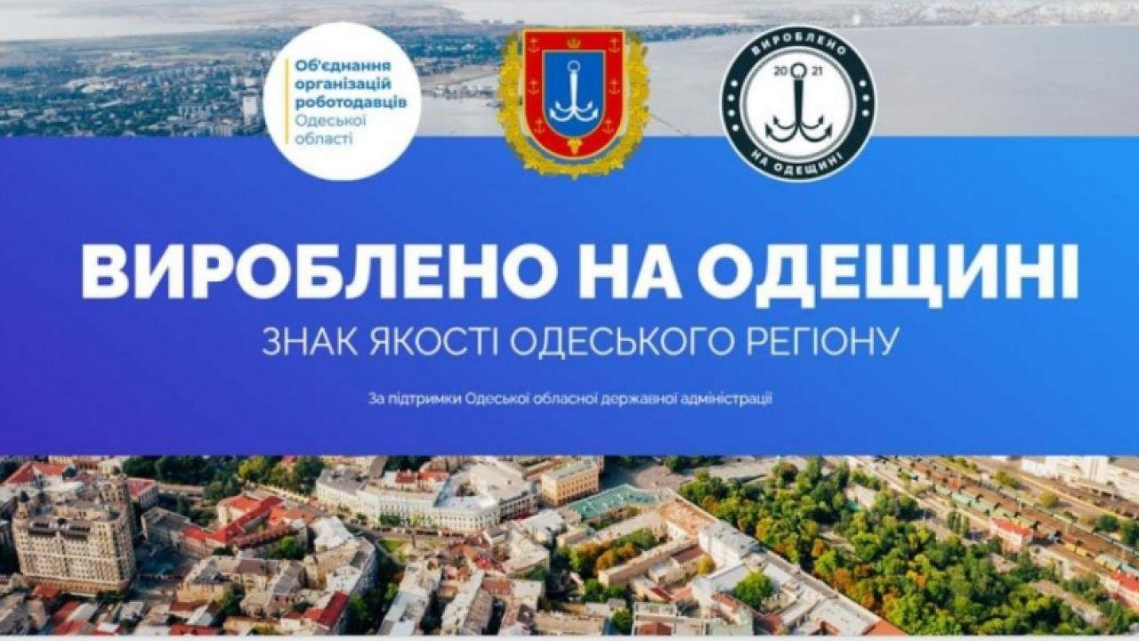 В Одессе утвердили областной знак качества